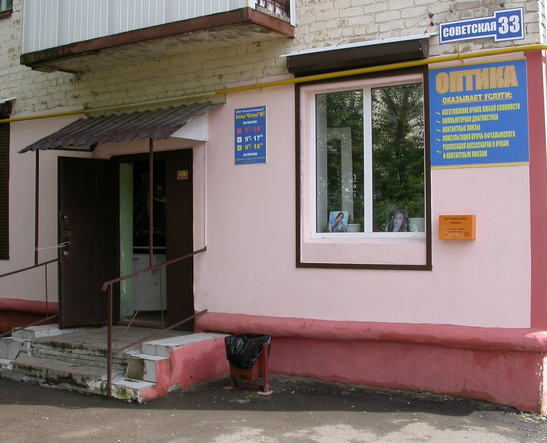 Отзывы о областной больнице луначарского 45